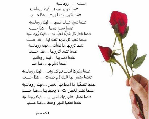 message d'amour court pour ton chéri(e) sera sous le